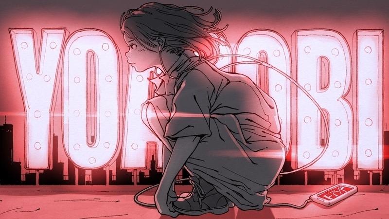 ヨアソビ(YOASOBI)はなぜ人気?ヒット理由は?紅白で歌うのはあの名曲?