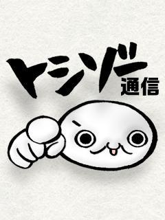 トシゾーの顔バレした素顔が星野源に似てる!イケメンと評判で大人気!