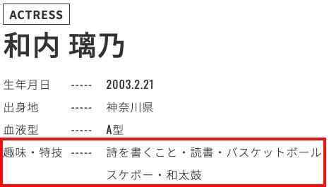 和内璃乃の趣味が特殊すぎ!身長と体重がすごい?年齢や誕生日も調査!