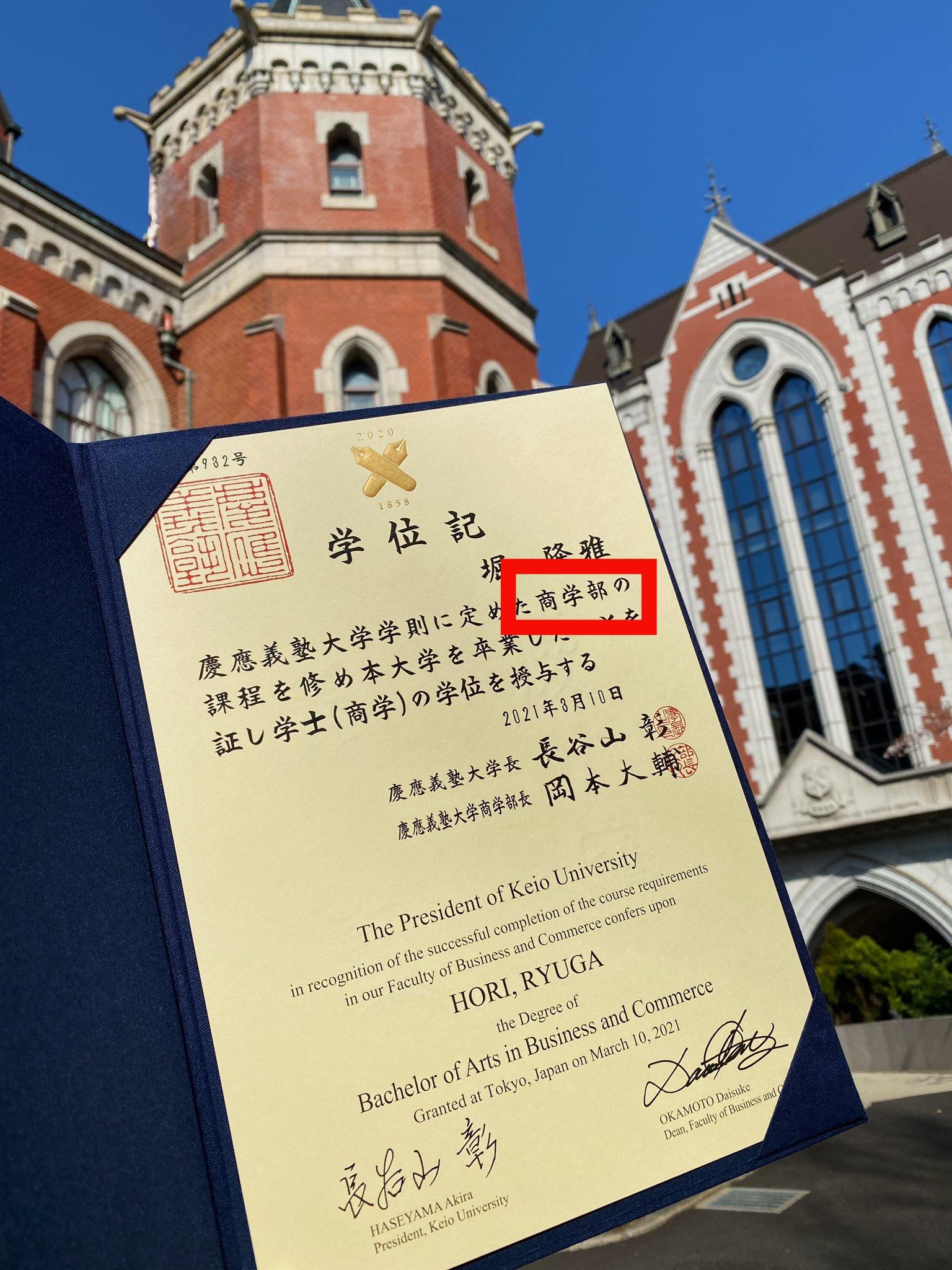 「まるりとりゅうが」りゅうがの大学は慶応!気になる学部や高校は?